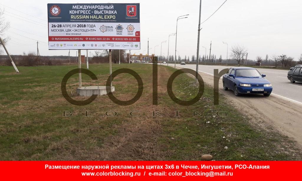 Реклама на билбордах в Грозном Russian Halal Expo 3х6