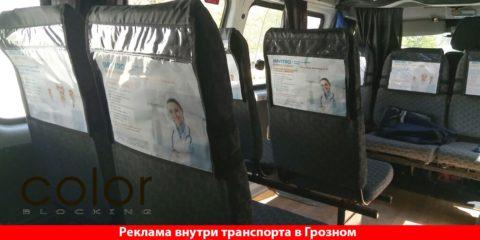 Реклама внутри транспорта в Грозном контакты