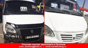 Реклама внутри транспорта в Грозном такси