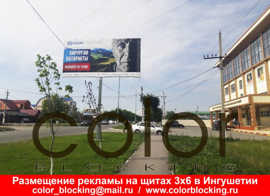 Рекламная кампания в Ингушетии Назрань