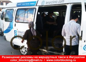 Рекламная кампания в Ингушетии транспорт