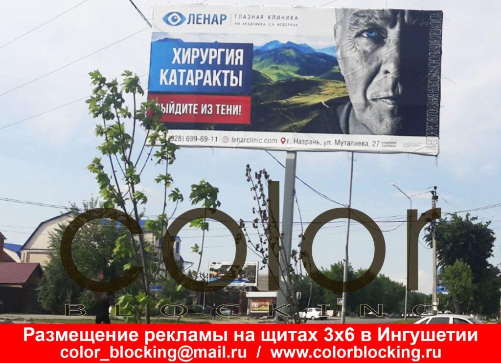 Рекламная кампания в Ингушетии щиты 3х6