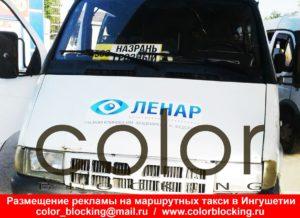 Рекламная кампания в Ингушетии наружная реклама