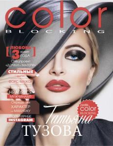 ОБЛОЖКИ COLOR BLOCKING Таня Кузова