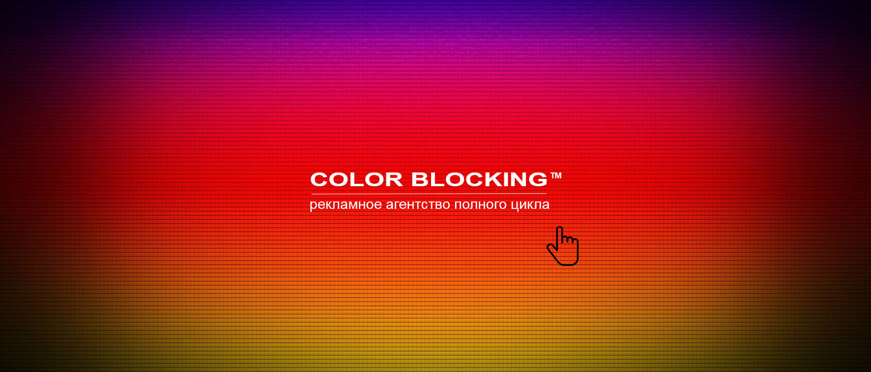 COLOR BLOCKING рекламное агентство