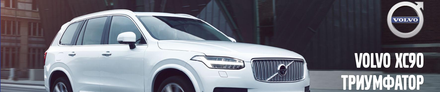 наши клиенты Volvo