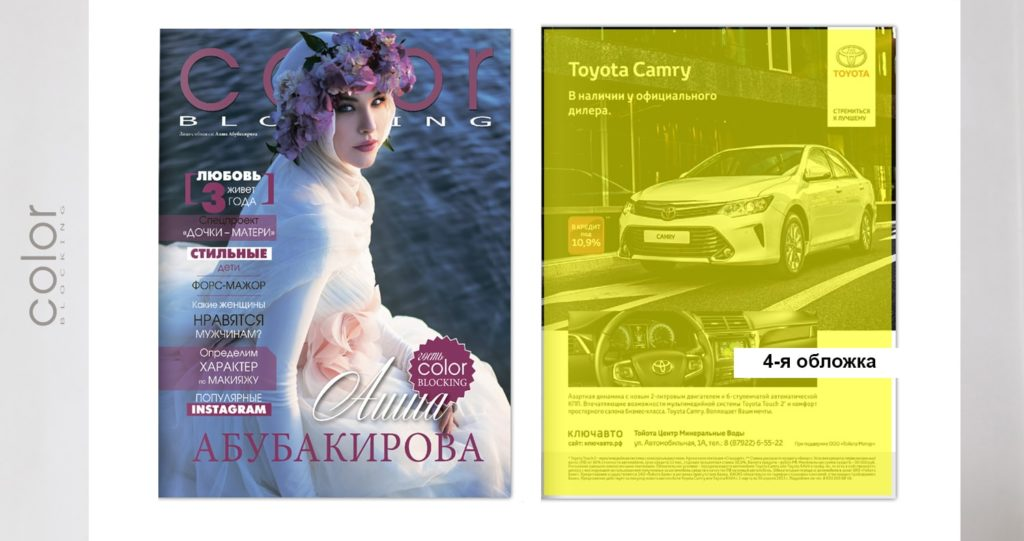 Реклама в журнале COLOR BLOCKING ставропольский край