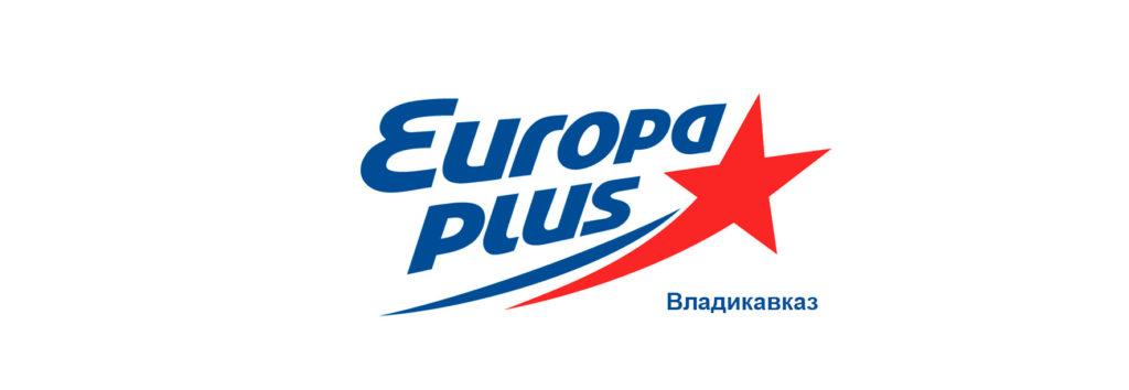 Реклама на радио в РСО-Алания Европа плюс