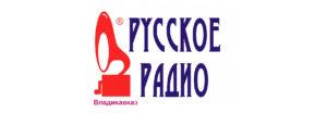 Реклама на радио в РСО-Алания Русское Радио