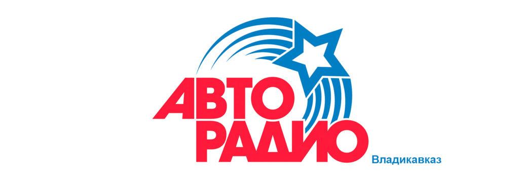Реклама на радио в РСО-Алания авторадио