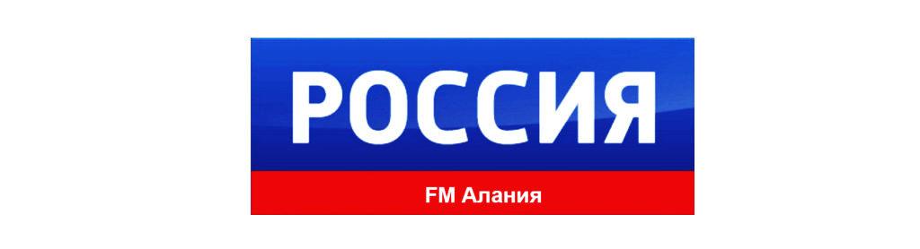 Реклама на радио в РСО-Алания FM Алания