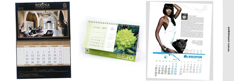 полиграфические услуги календари
