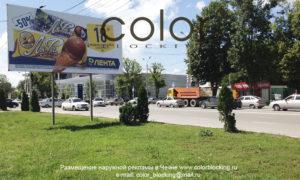 наружная реклама в Чечне у дороги