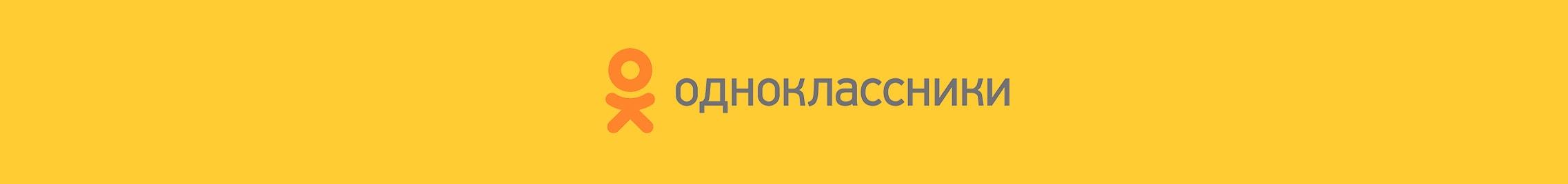 одноклассники подписчики
