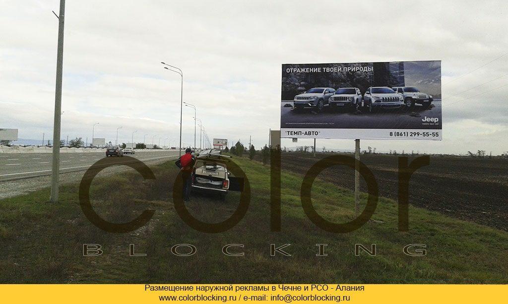 Реклама 3х6 в Чеченской республике места