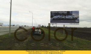 наружная реклама в Чечне картинки