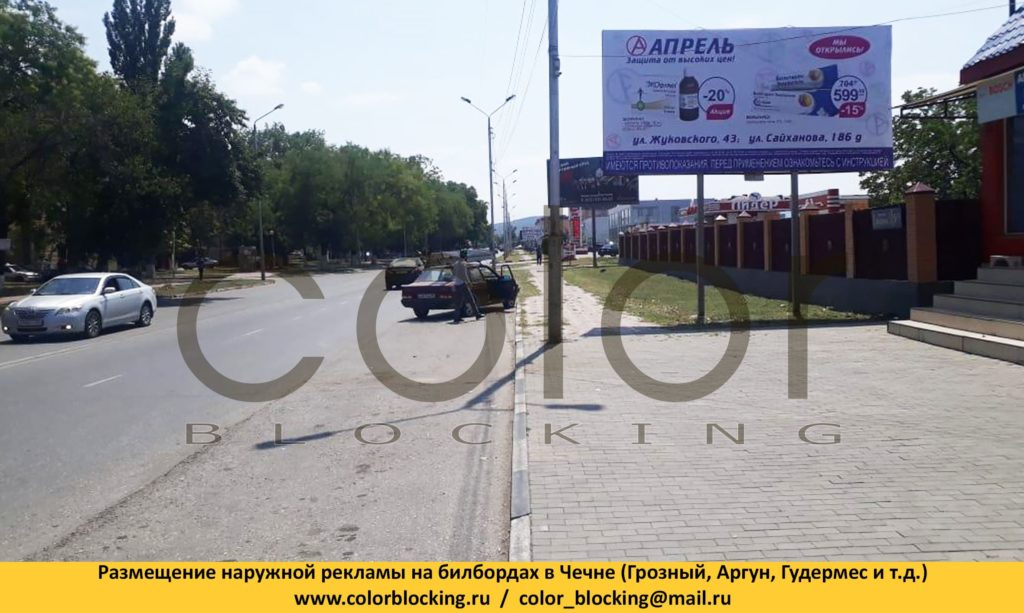 Наружная реклама в Чечне Дудаева