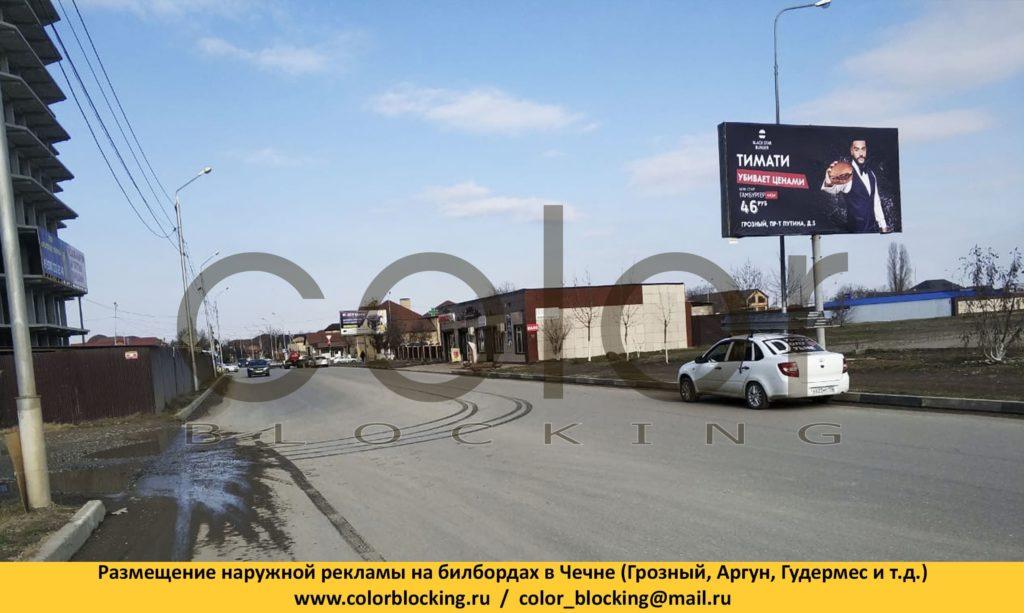 Наружная реклама в Чечне Гайдабаева