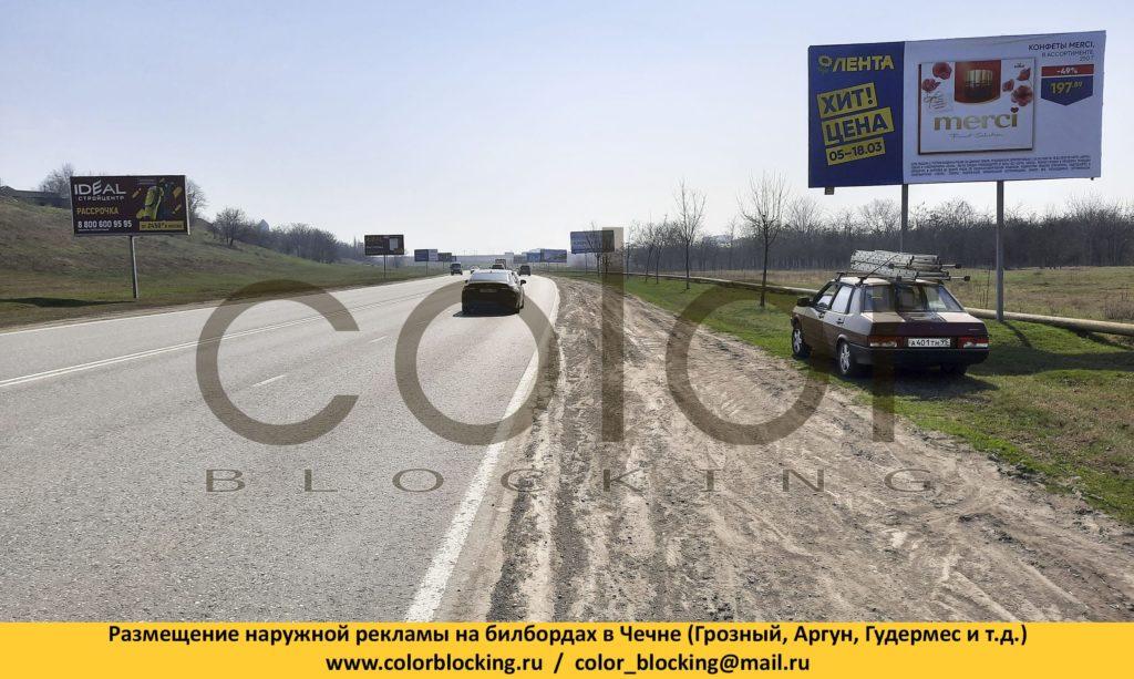 Наружная реклама в Чечне Мамсурова