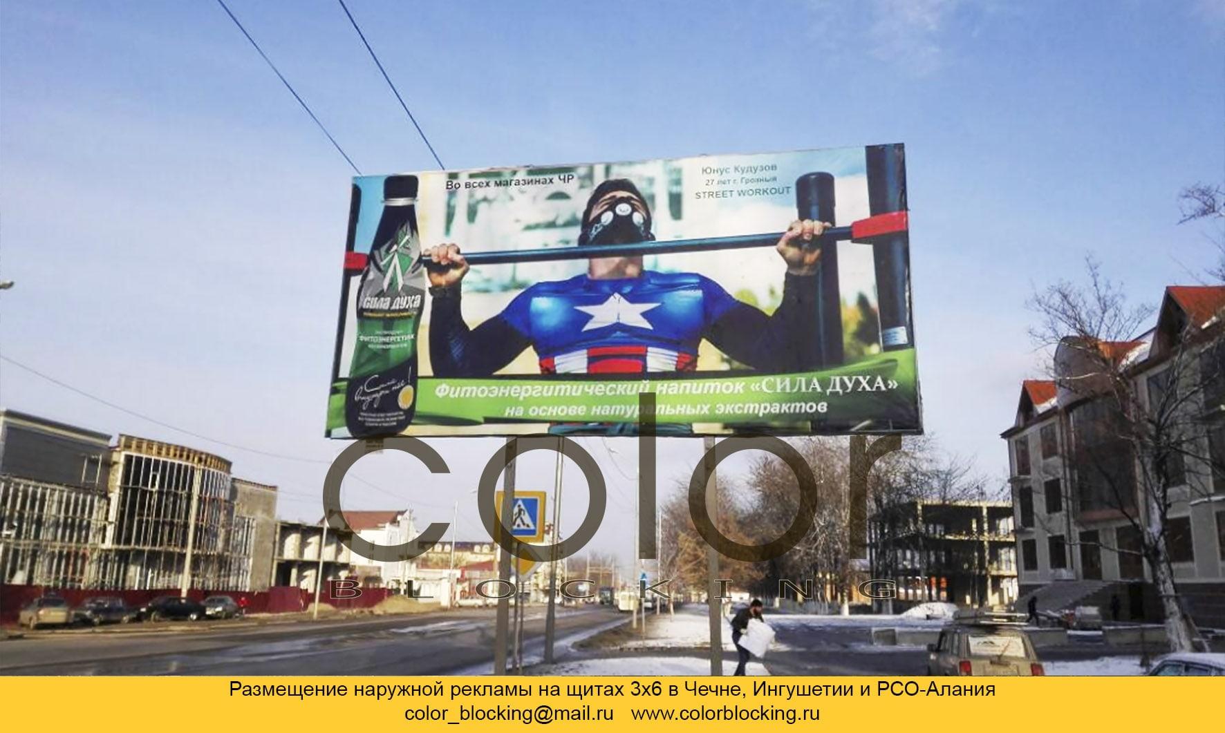 Наружная реклама в Чечне в Грозном