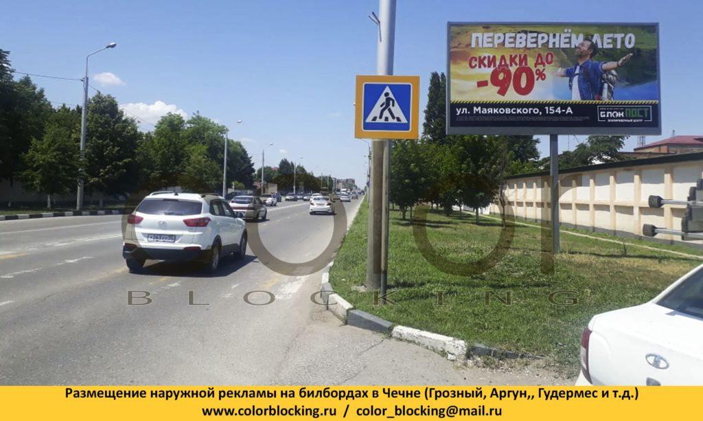 Наружная реклама в Чечне на банерах