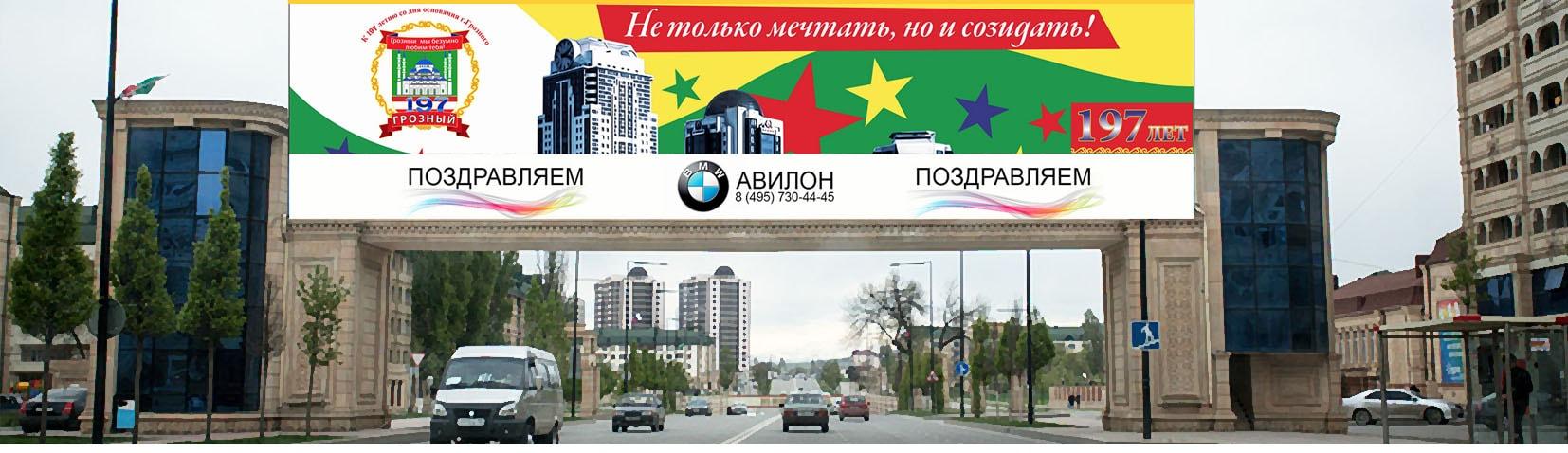рекламные услуги Грозный