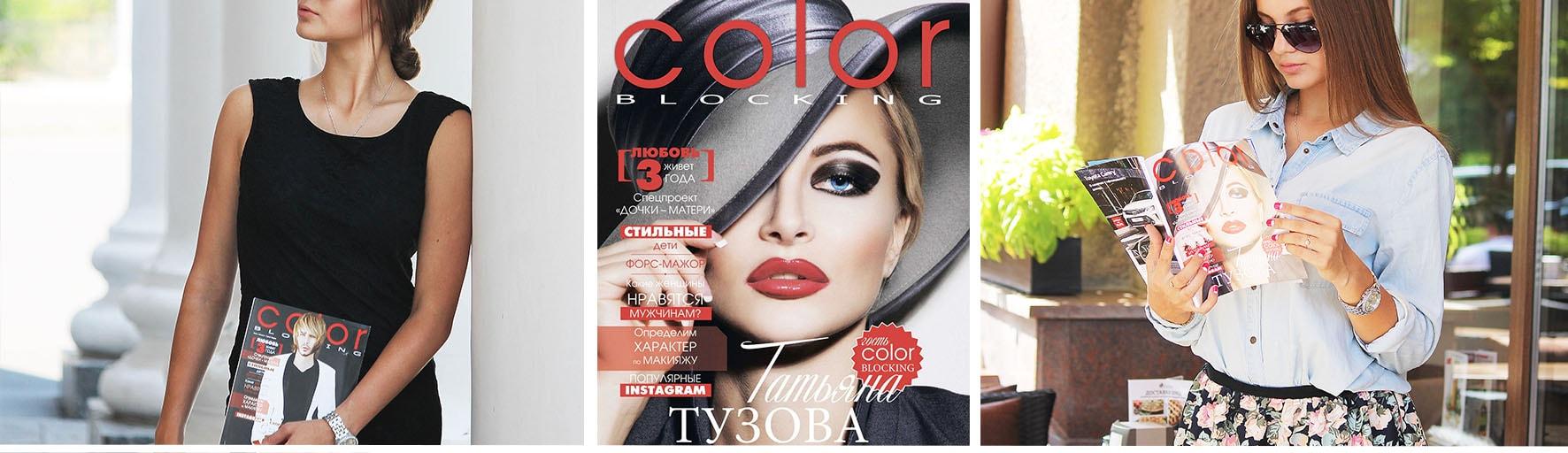 рекламные услуги журнал COLOR BLOCKING