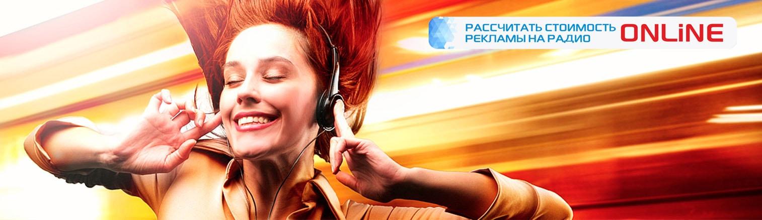 рекламные услуги радио