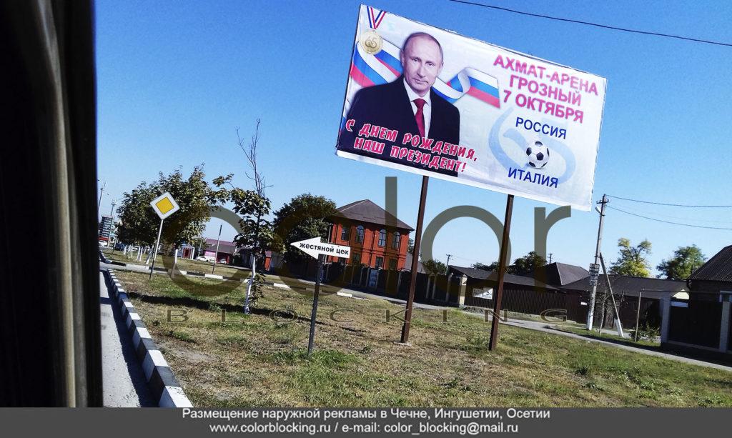 Наружная реклама в Грозном разместить