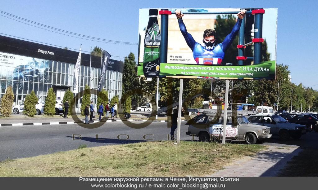 Наружная реклама в Грозном билборд