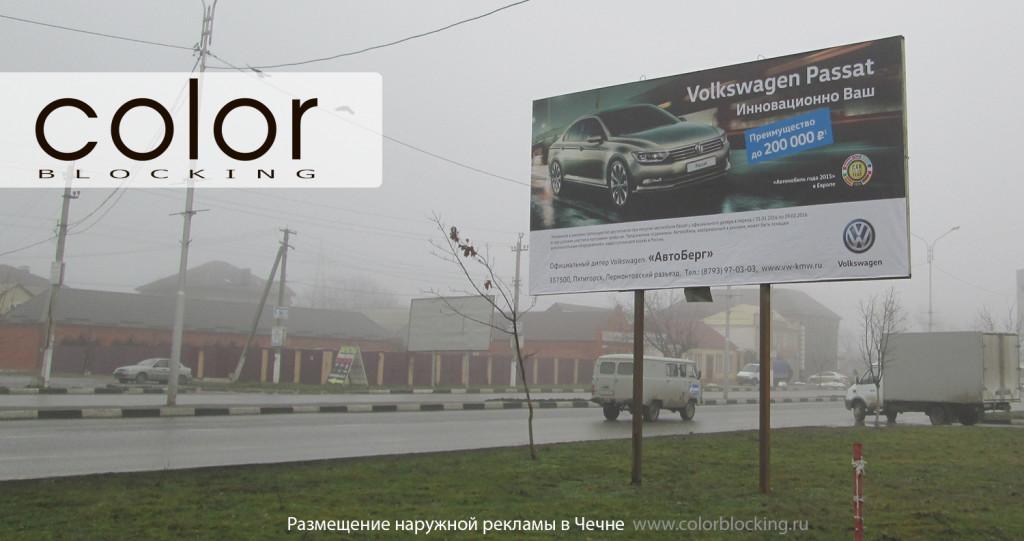 наружная реклама Грозный щиты