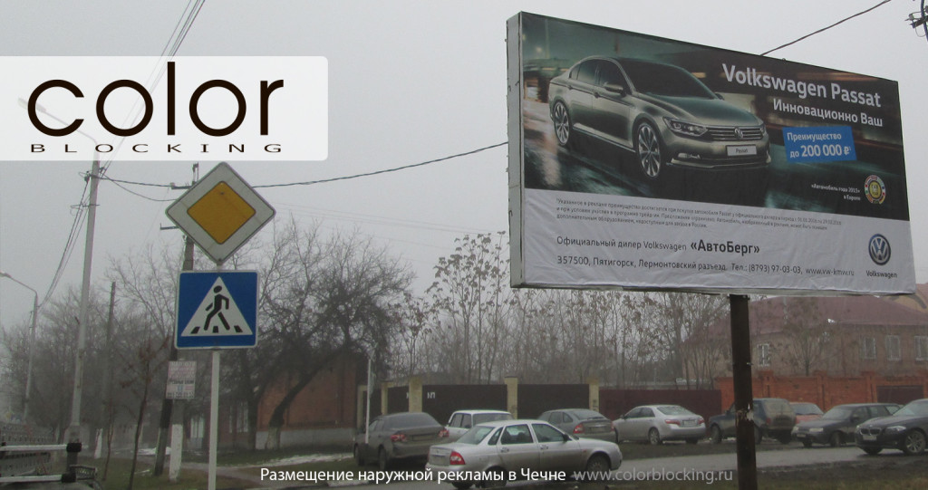 наружная реклама Грозный билборды