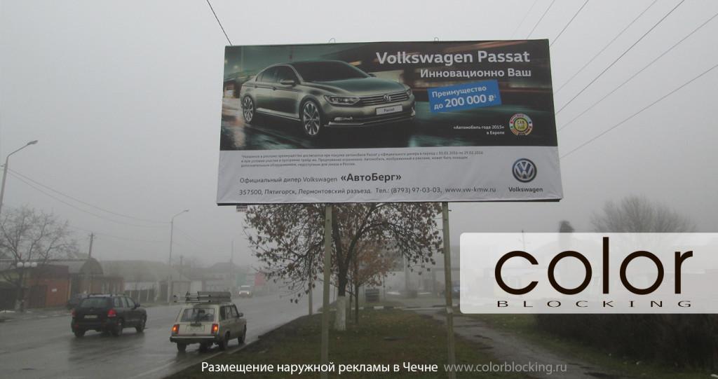 Наружная реклама Грозный размещение
