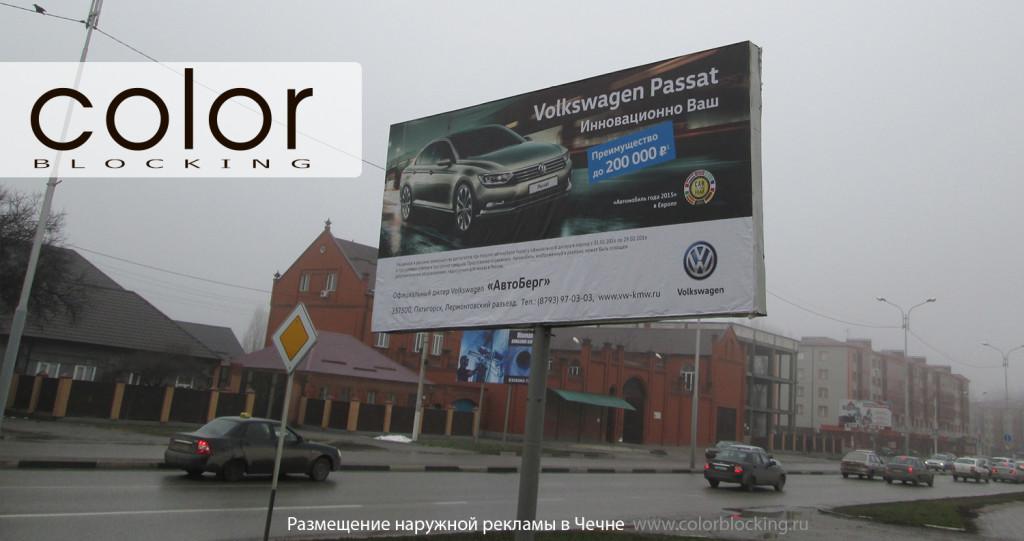 Наружная реклама Грозный Чечня