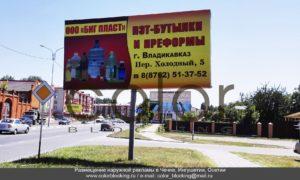 Наружная реклама Грозный аренда