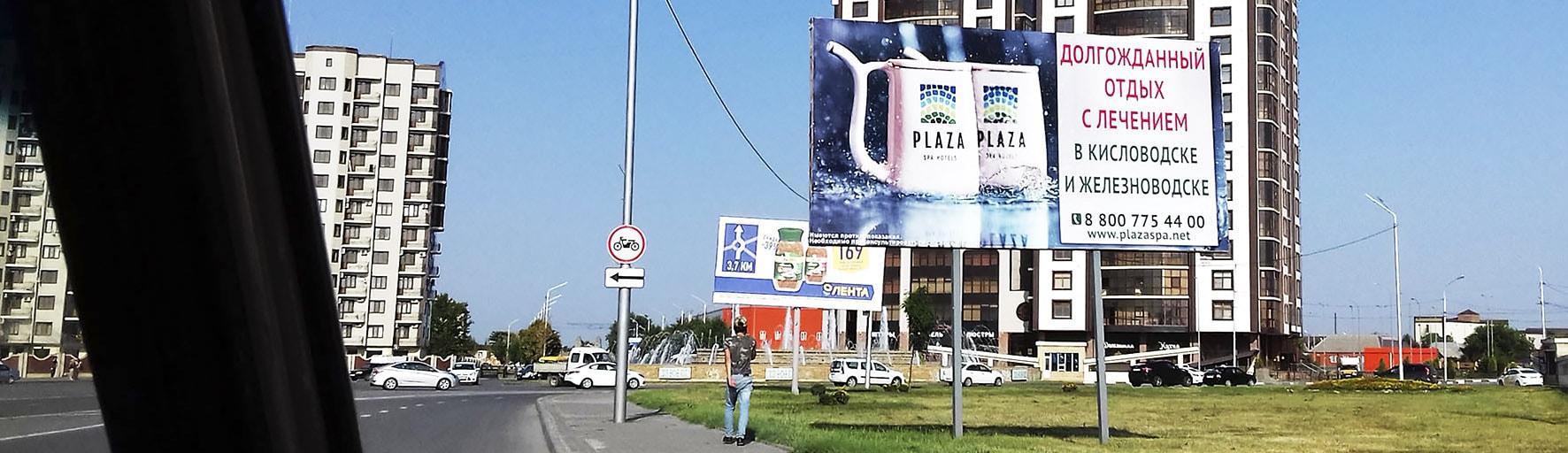 Наружная реклама в Грозном Чеченская Республика