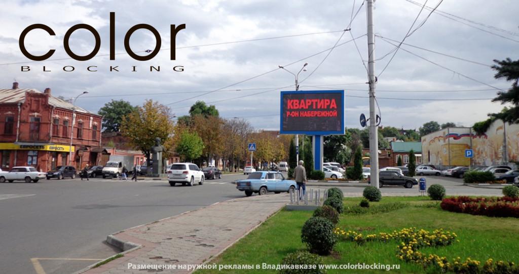 наружная реклама в Владикавказе видеоэкран