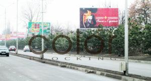 наружная реклама в Владикавказе срочно