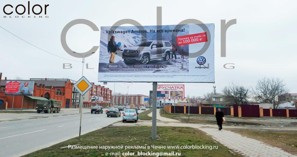 Рекламная кампания Чечня