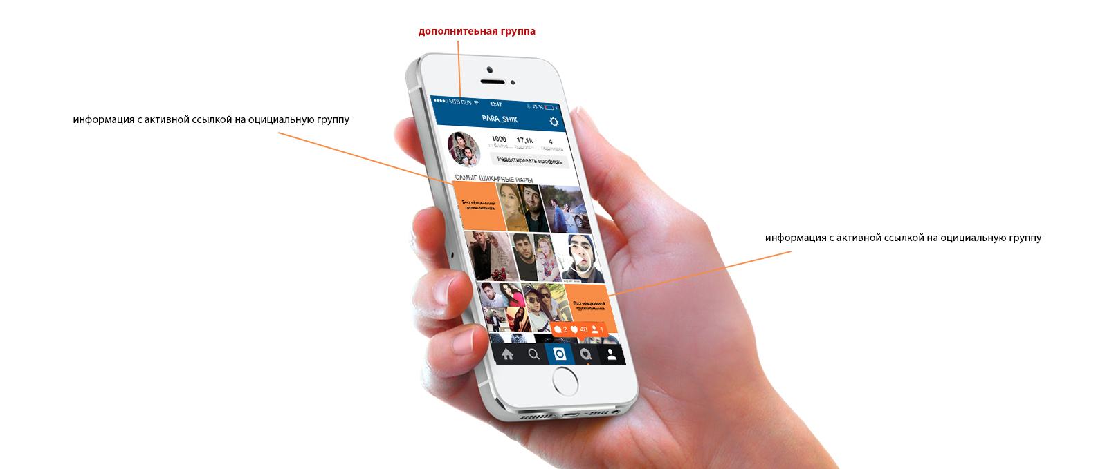 администрирование Instagram аккаунт