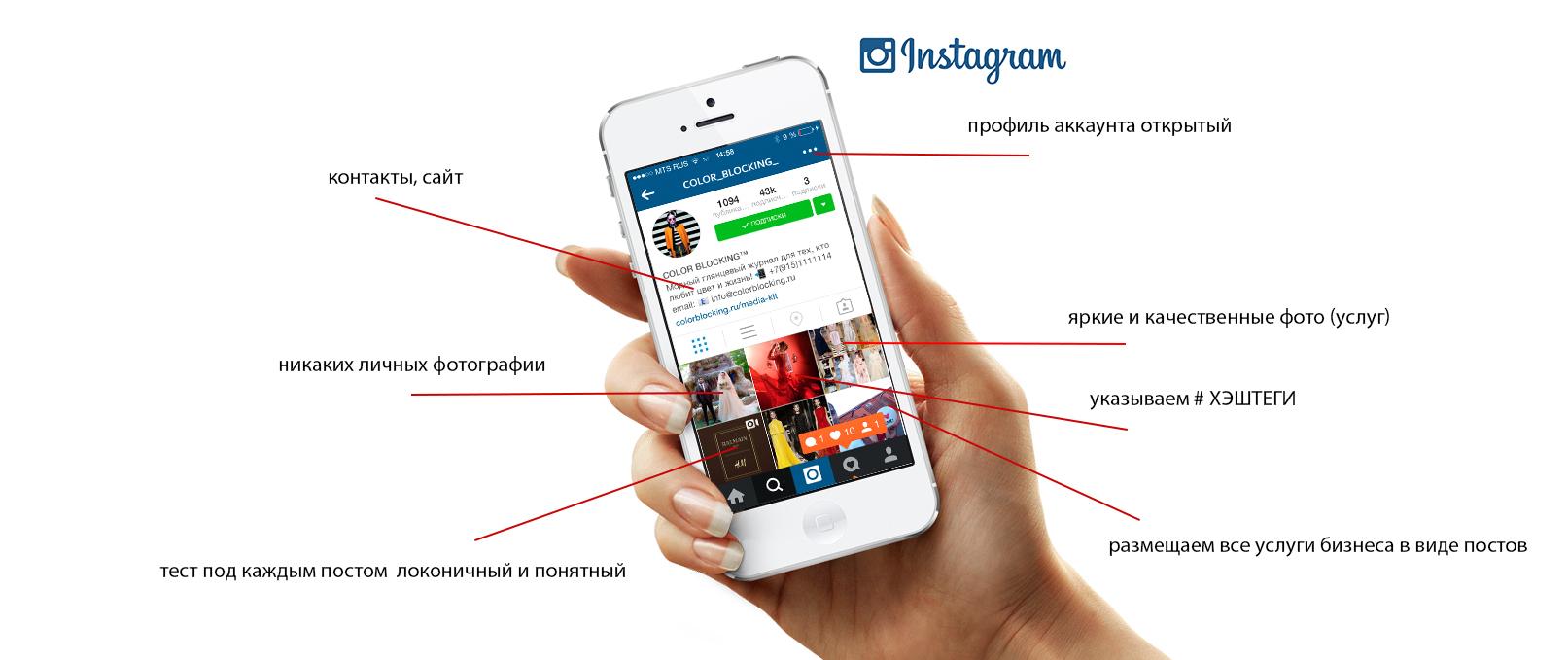 администрирование Instagram способы