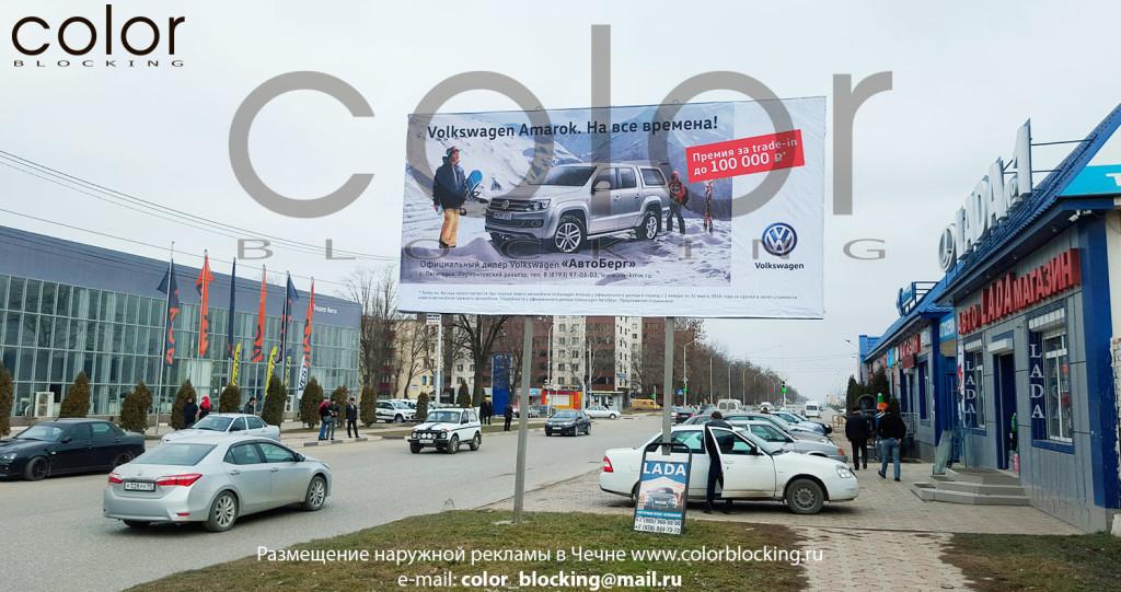 рекламная кампания Грозный