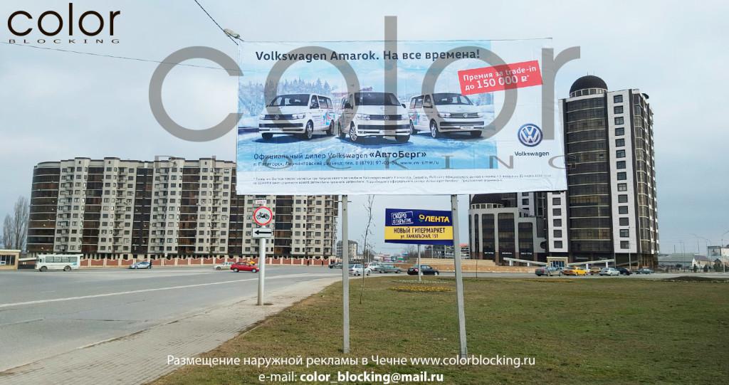 рекламная кампания Чеченская республика