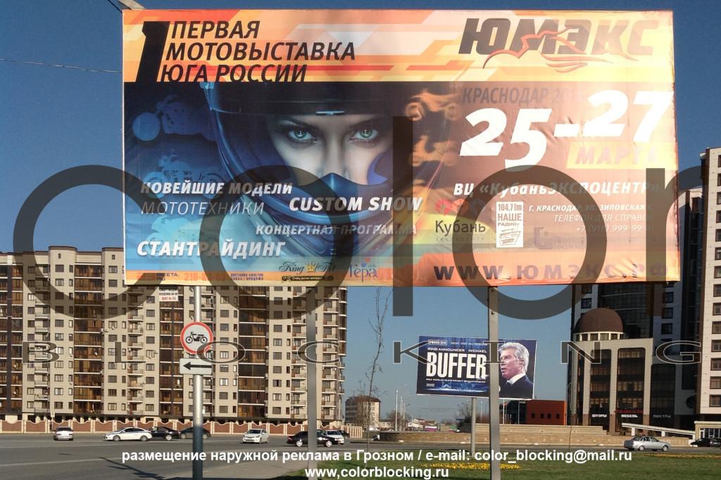 Реклама на конструкциях Чечня