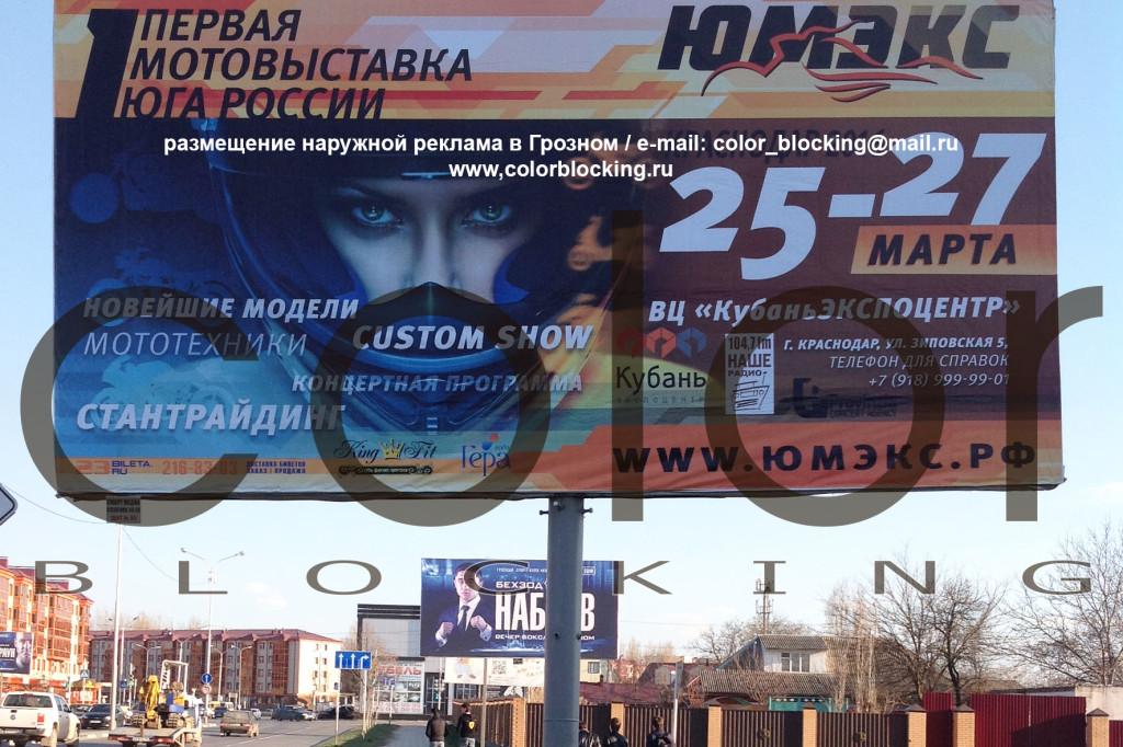 Реклама на конструкциях Грозный