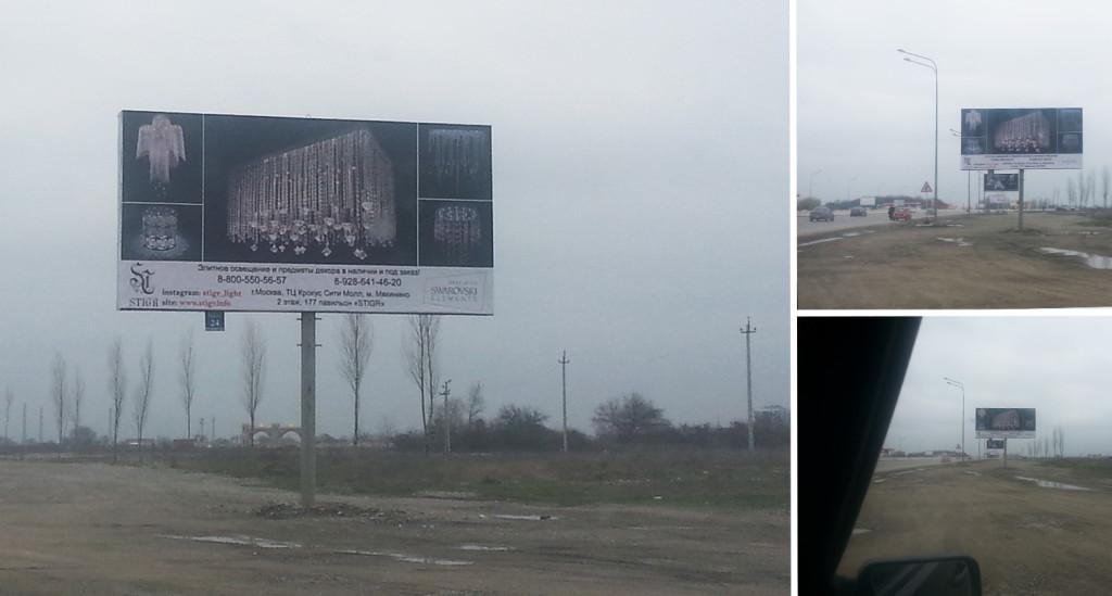 Рекламные щиты в Чечне разместить