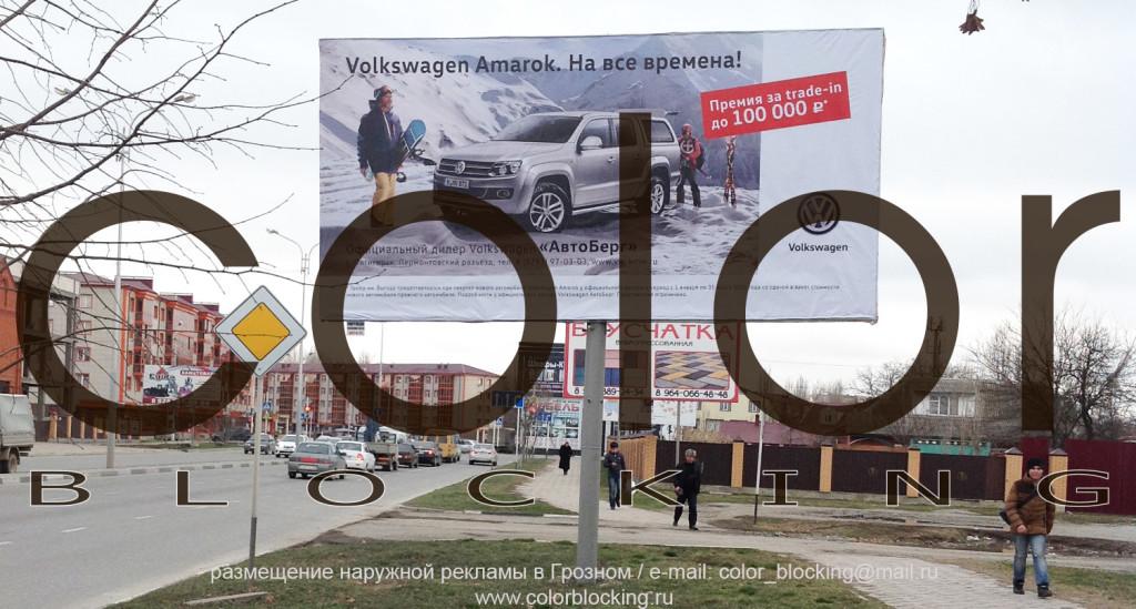Рекламные щиты 3х6 чеченская республика