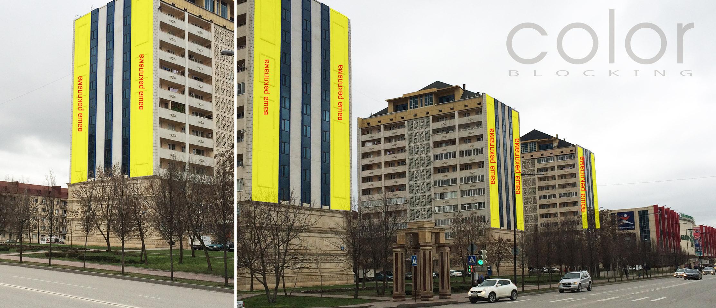 Реклама на брандмауэрах в Грозном размещение