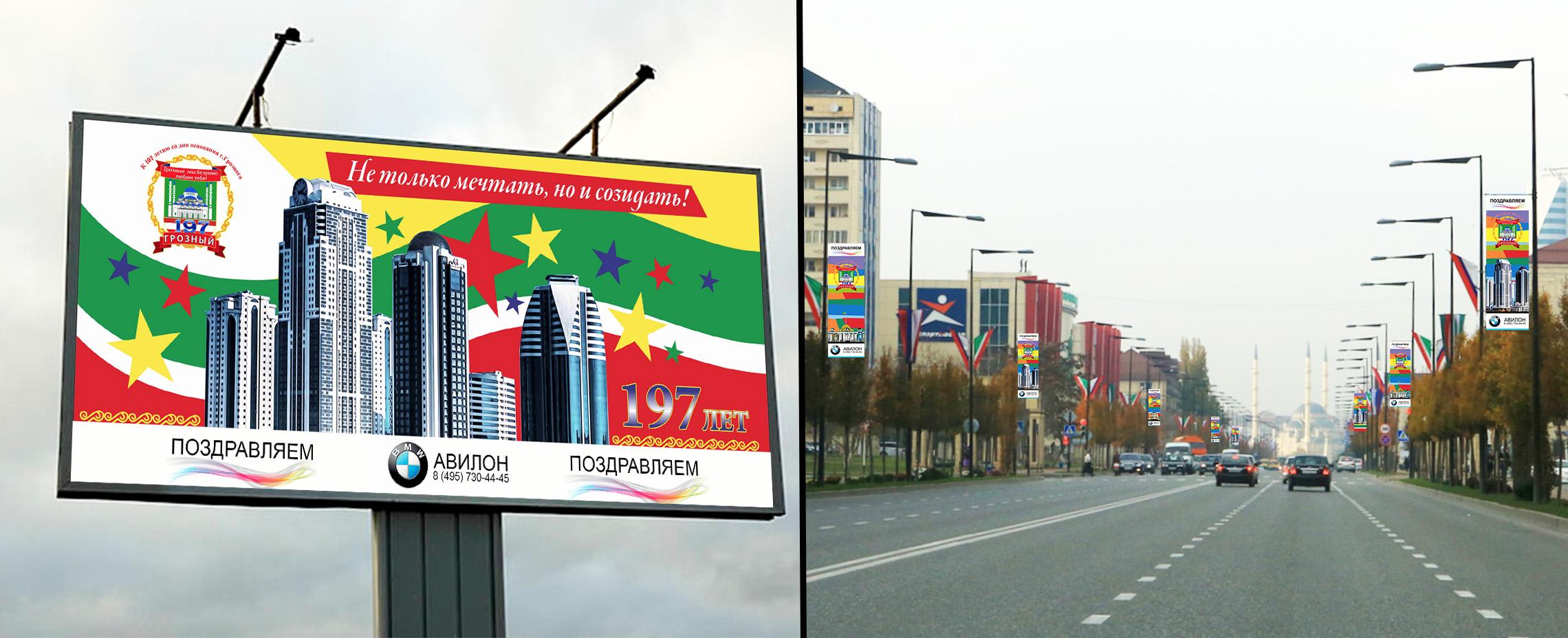 Реклама на городских праздниках в Чечне Грозный