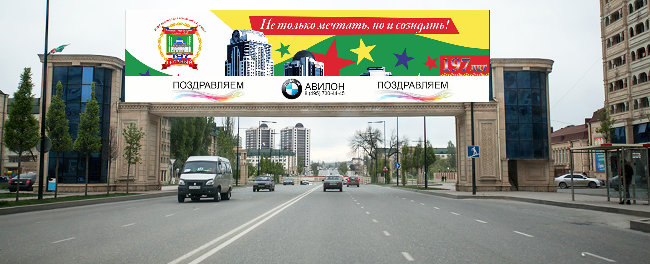 Реклама на городских праздниках в Чечне г.Грозный